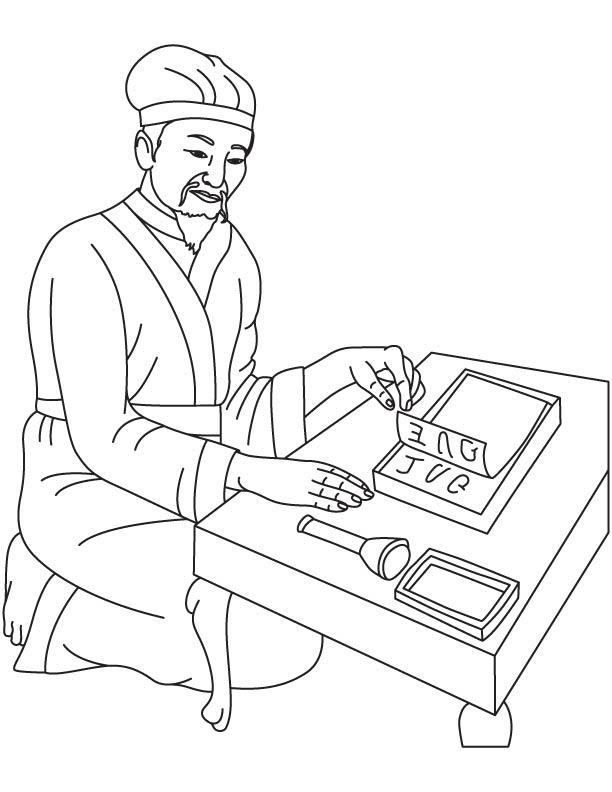 Bi Sheng coloring pages