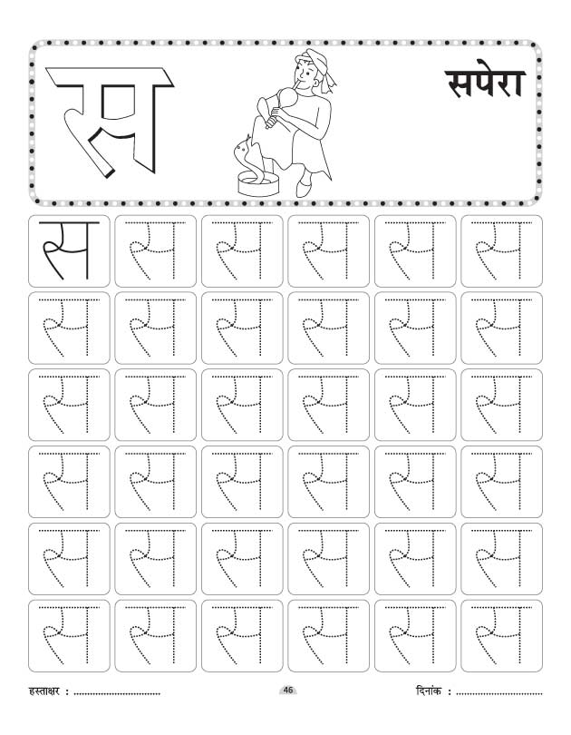 Last Bing Queries Pictures For Hindi Alphabets With Pictures