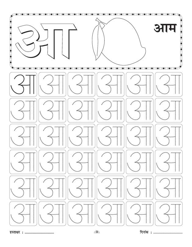 Free Hindi Varnamala Alphabet Tracing Worksheet For Kids ...