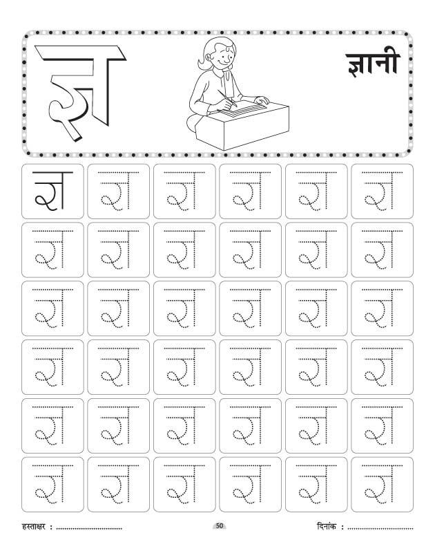Gya se Gyani writing practice worksheet