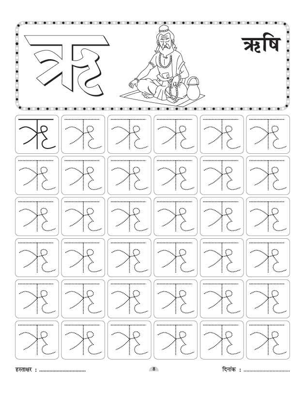 ri se rishi writing practice worksheet