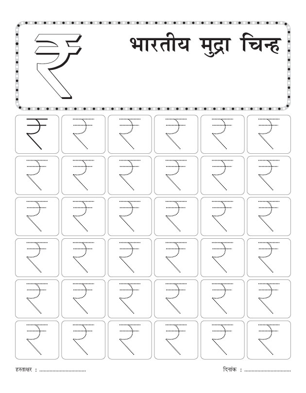 Bengali Swarabarna অ  a  Writing and Tracing Worksheet besides  also free hindi worksheets for kindergarten – omegaproject info besides Gujarati alphabet  pronunciation and language as well  additionally How to write Hindi Alphabets   YouTube in addition  also hindi worksheets additionally Hindi swar worksheets free for kid also Grade LKG Maths   Part1 worksheets CBSE ICSE  UpToWorksheets in addition  moreover √ Tulu language and alphabets also √ Hindi To English Varnamala Chart Pdf   Hindi Alphabet Varnamala likewise 13 Best Images of Hindi Alphabet Worksheets   Hindi Alphabets in addition  as well Pre And Kindergarten Worksheets Sight Words Learning. on hindi varnamala worksheets free download
