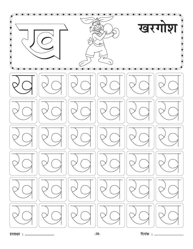 Printable Worksheets hindi learning worksheets : Kha se khargosh writing practice worksheet | Download Free Kha se ...